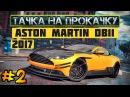 GTA 5 ♛ ТАЧКА НА ПРОКАЧКУ2 - Aston Martin DB11 2017