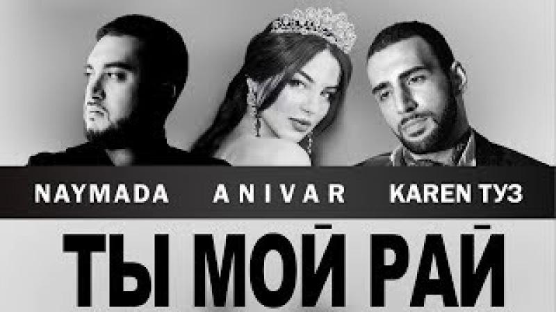 Karen ТУЗ Anivar Naymada Ты Мой Рай