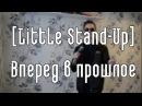 Little Stand-Up - Вперед в прошлое