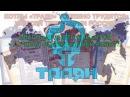 Твердотопливные котлы Траян - эффективный выбор
