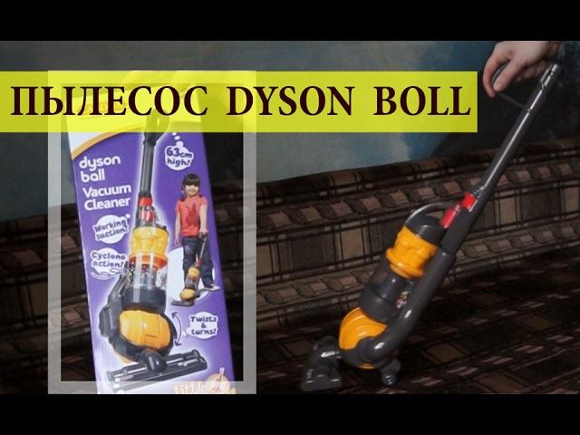 Детский Пылесос Dyson Ball Vacuum. Just MOM. Обзор игрушки || Kinderstaubsauger Dyson Ball Vacuum