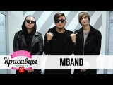 MBAND в гостях у Красавцев Love Radio!