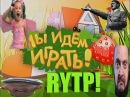 МЫ ИДЁМ Играть RYTP1 | первый пуп