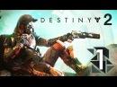 Прохождение Destiny 2 - Смертельная схватка! 1