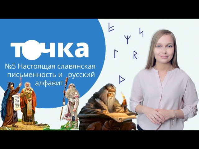 Настоящая письменность славян и русский алфавит