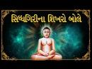 Navkar Mantra Dhun Siddhagiri Na Shikharo Bole Jain Stavan by Amey Date Jai Jinendra