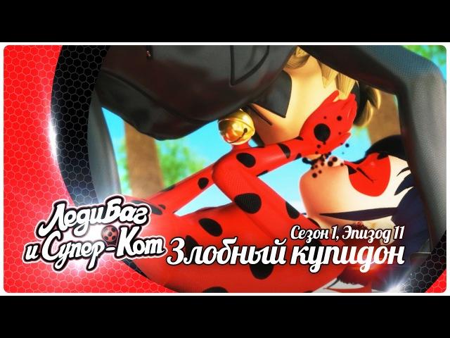 Леди Баг и Супер-Кот | Сезон 1, Серия 11: Злобный купидон (Полный эпизод | Канал Disney)