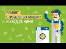 Ремонт стиральных машин и уход за ними — Советы мастера по ремонту бытовой техники