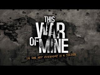 This War of Mine Голод не тетка