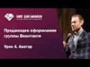 Продающее оформление группы Вконтакте. Урок 4 Аватар