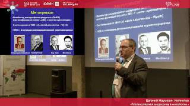 Евгений Имянитов «Молекулярная медицина в онкологии»