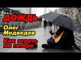 Дождь - Олег Медведев (как играть на гитаре) разбор