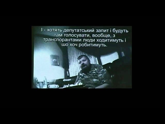Оперативне відео у провадженні стосовно нардепа І. Мосійчука