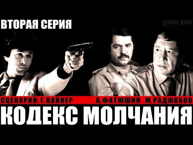 КОДЕКС МОЛЧАНИЯ (детектив, вторая серия) СССР-1990 год