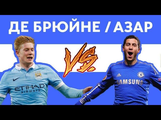 Эден АЗАР против Кевин Де БРЮЙНЕ - Рэп о футболе