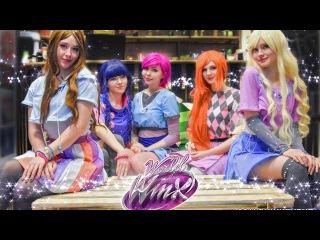 World of Winx. Winx in real life/Мир Винкс. Настоящие винкс