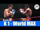 Буакав пор Прамук против Йошихиро Сато. К-1 Всемирный турнир MAX.