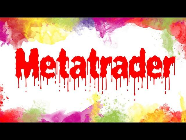 Метатрейдер обман