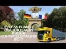 Euro Truck Simulator 2 Дорожные Ковбои 3 Едем в Мец обсуждаем Кубок Конфедерации 2017