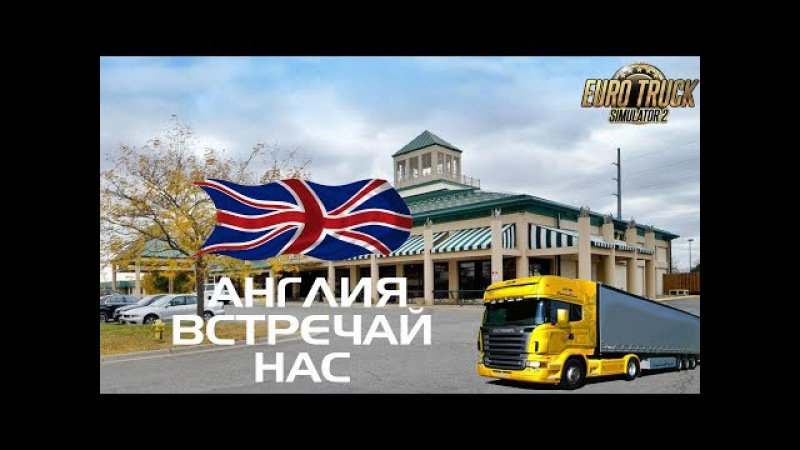 Euro Truck Simulator 2 Дорожные Ковбои 4 Англия встречай нас