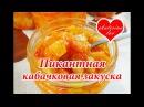Пикантная закуска из кабачков Заготовки на зиму