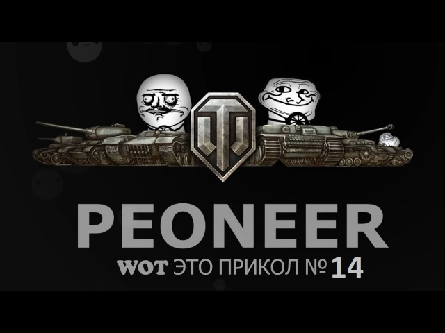 WOT ЭТО ПРИКОЛ №14, Приколы и Веселые моменты в World of Tanks от PEONEER Gags and funny moments