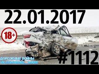 Новая подборка ДТП и аварии от «Дорожные войны» за 22.01.2017_Видео №1112. ДТП и аварии.