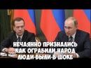 Путин Медведев ШОКИРОВАЛИ НАРОД СВОИМ ПРИЗНАНИЕМ ЗАРПЛАТА ПУТИНА СМОТРЕТЬ ВСЕМ