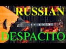 DESPACITO - RUSSIAN Balalaika Cover (looping)