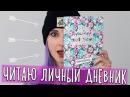 Творческий блокнот Мой личный дневник (ТилльНяшка) (Читает дневник)