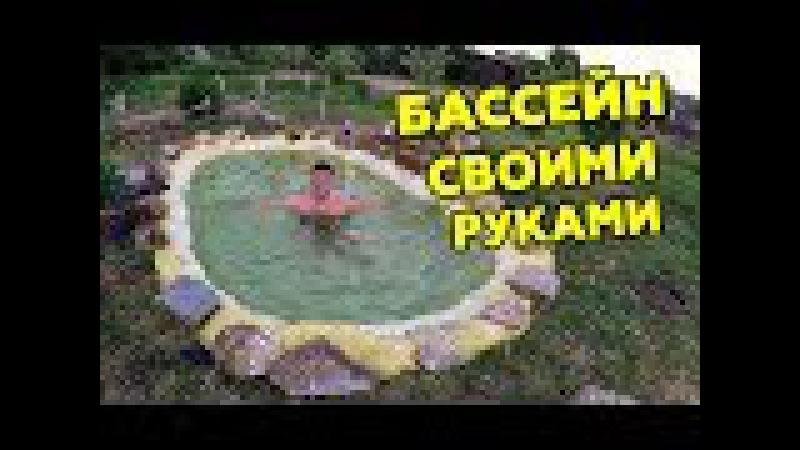БАССЕЙН СВОИМИ РУКАМИ - DIY