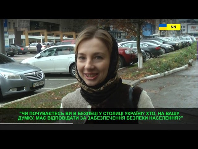 Чи безпечний Київ, - опитування NewsNetwork