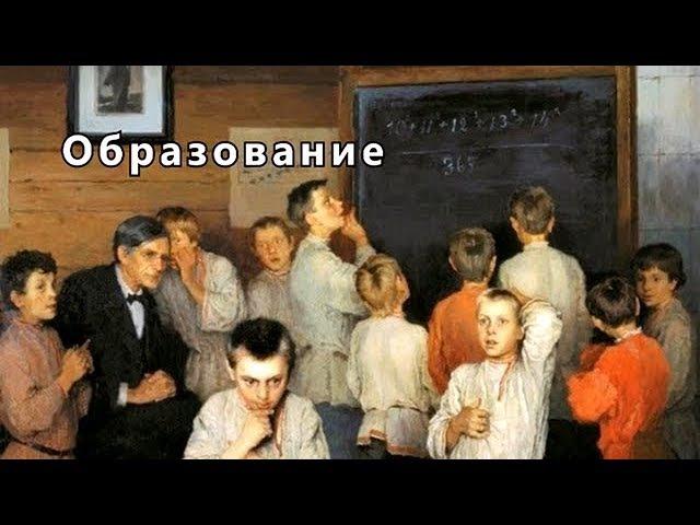 Отречёмся от старого мифа. Уникальные факты о царской России. Часть 2