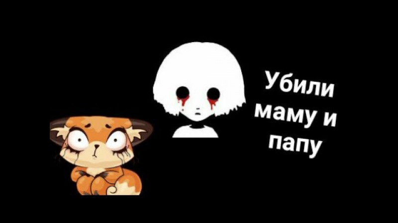 ФРЕН БОУ 1 глава) 1 часть💜💜💜