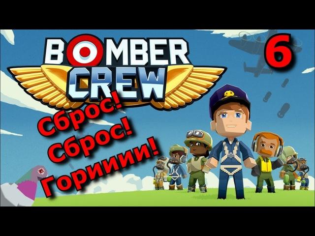 Bomber Crew - Продолжаем делать свою работу... ХБ. Серия 6.