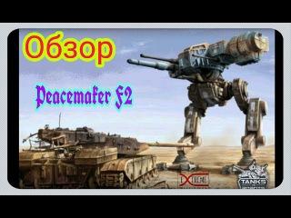 Tanks VS Robots/ Обзор на  Peacemaker F2