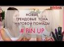 NEW Матовые помады PIN UP новые модные тона белорусская косметика
