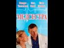 Медсестра 2016 Серия 2