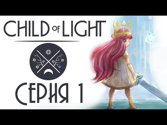 Child of light CO OP Прохождение игры на русском 1 кооператив смотреть онлайн без регистрации