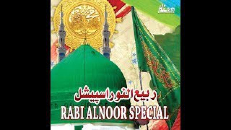 Rabbi-ul-Noor Special- Aa Gaye Aa Gae Mustafa Aa Gaye | Beautiful Nat Must Listen