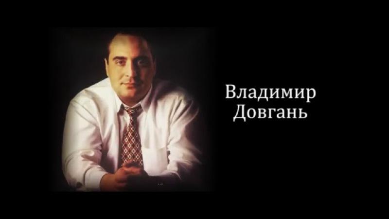 Вебинар Владимира Довганя «Квантовый скачок»