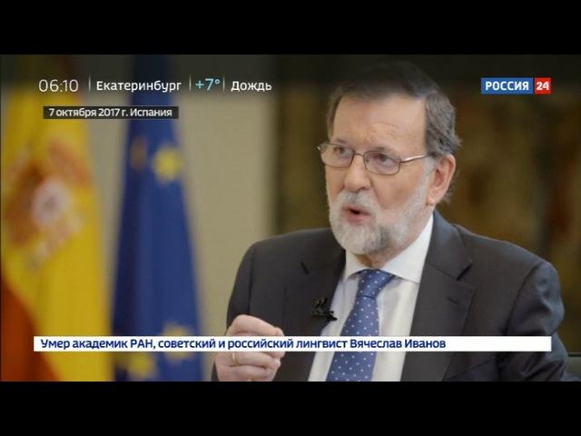 Новости на «Россия 24» • Сезон • В Испании продолжают бушевать политические разногласия