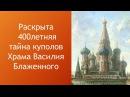 Раскрыта тайна куполов Храма Василия Блаженного