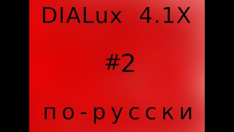 DIALux 4 по-русски №2. Как упрощенно планировать улицы.