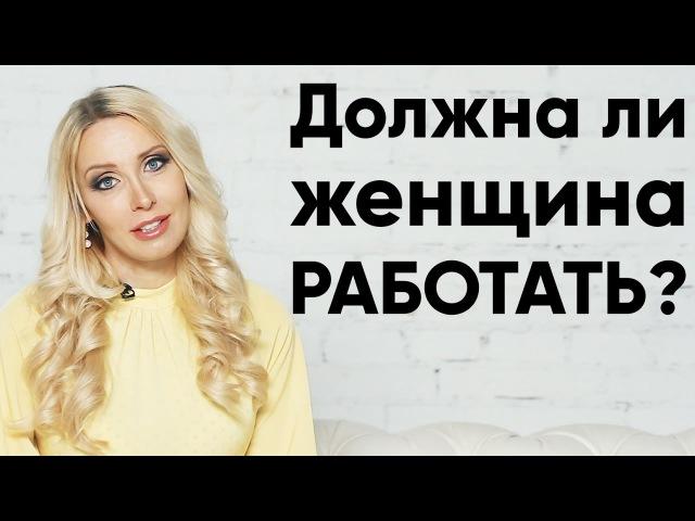 Должна ли женщина работать Мила Левчук