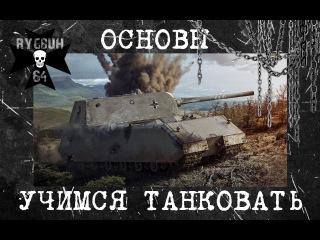 Как правильно танковать? | Гайд по основам | World of Tanks | Танковая академия