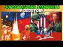 ✯ Холодная война закончится к 2020 году