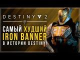 Destiny 2. ХУДШИЙ IRON BANNER