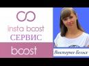 Как пользоваться сервисом BOOST   Раскрутка соцсетей ВК и Instagram  