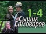 Женский Детектив Сериал СЫЩИК САМОВАРОВ серии 1-4,отличный фильм,Комедия,А.Казак...